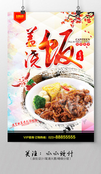 美食盖浇饭海报图片