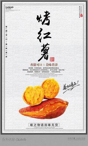 美味烤红薯海报设计