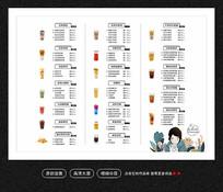 奶茶宣传菜单设计