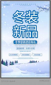 暖冬新品促销海报设计