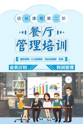 企业管理文化培训计划海报