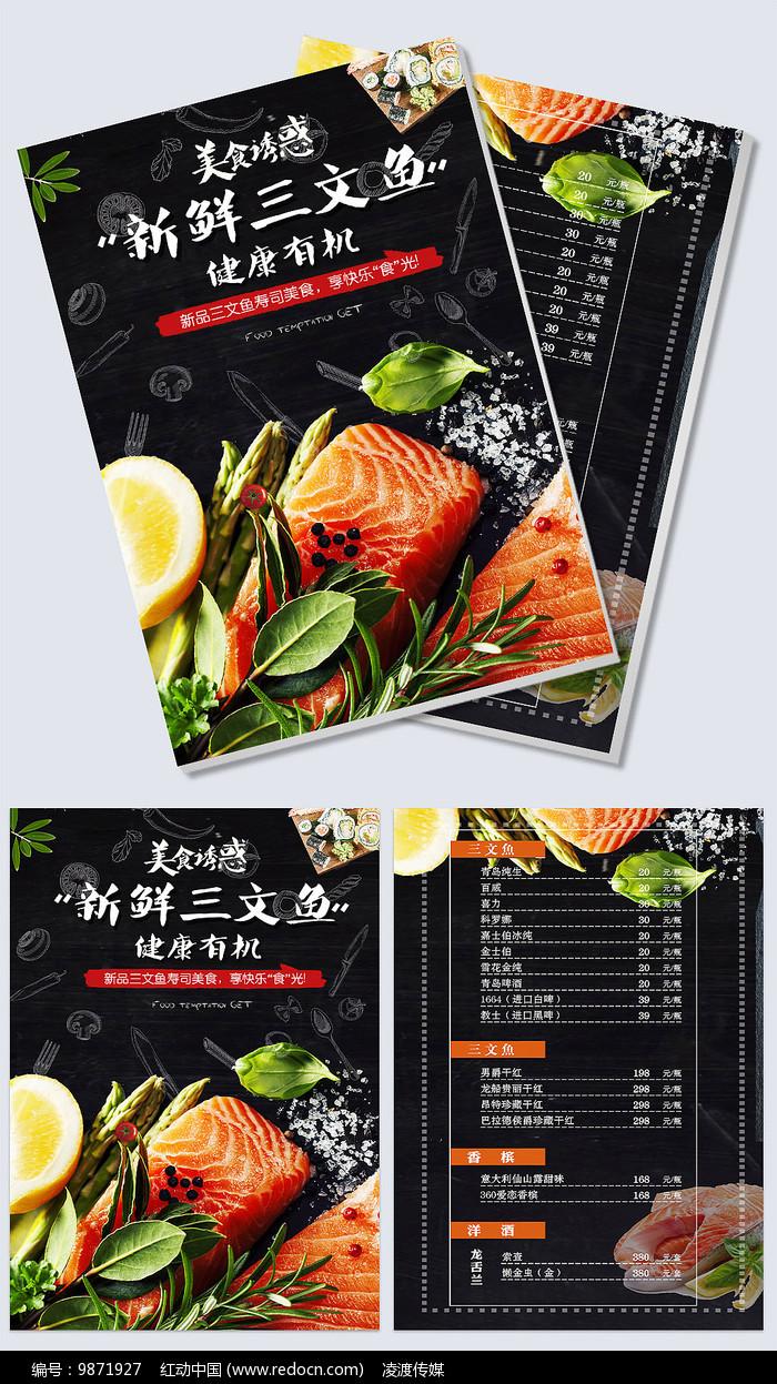 时尚三文鱼店美食菜单图片