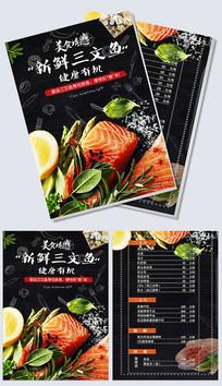 时尚三文鱼店美食菜单