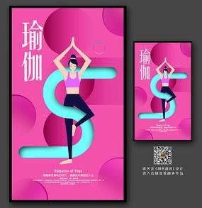 时尚唯美瑜伽海报