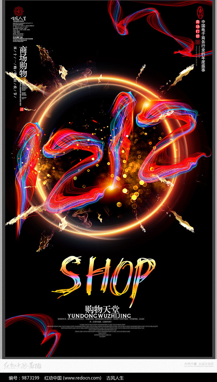 双12购物促销海报图片
