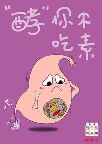 娃哈哈酵素系列手绘海报插画