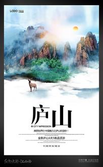 唯美庐山旅游海报设计