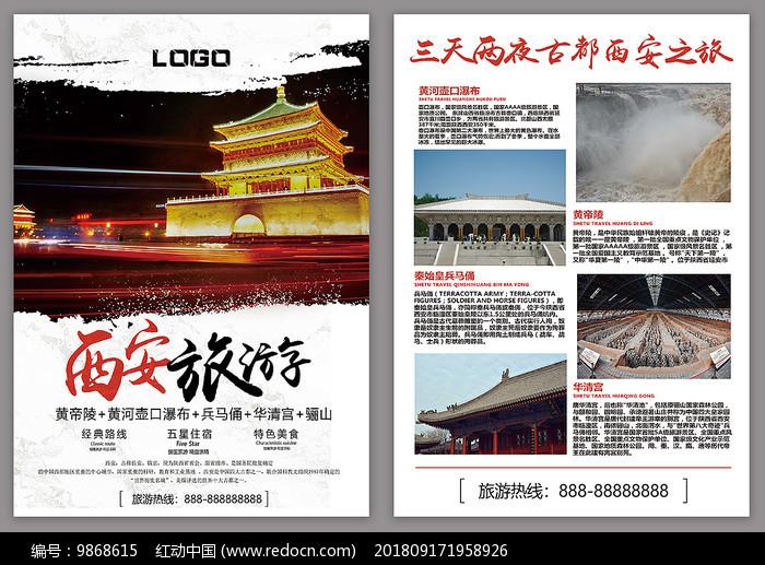 西安旅游宣传单页图片