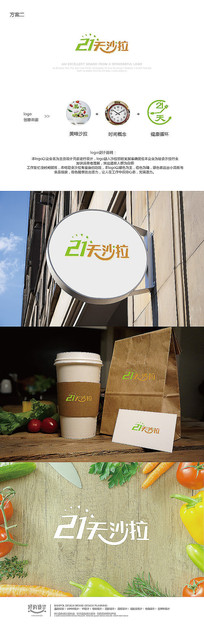 小清新沙拉logo