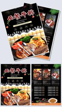 西餐厅牛排菜单菜谱 PSD