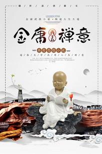 新中式缅怀金庸禅意海报