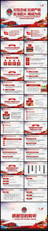 学习国家综合性消防救援PPT pptx
