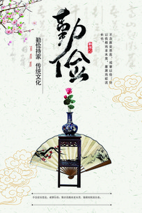 中国风勤俭宣传海报