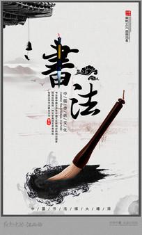 中国风书法海报设计