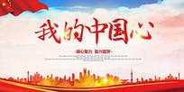 中国心展板