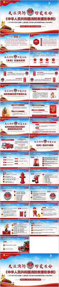 中华人民共和国消防救援衔条例