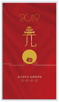 2019个性狗年海报