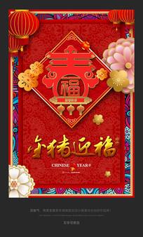 2019猪年迎新新春海报