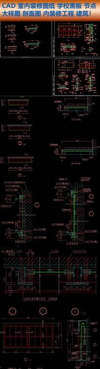 CAD室内装修施工图节点大样