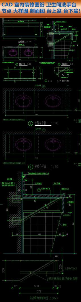 CAD室内装修图纸卫生间剖面
