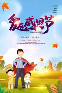 爱在感恩节节日宣传海报