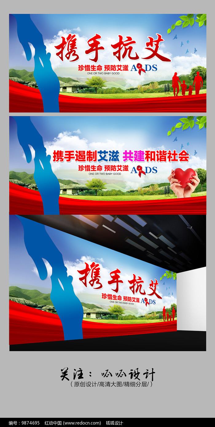 艾滋病宣传公益广告展板图片