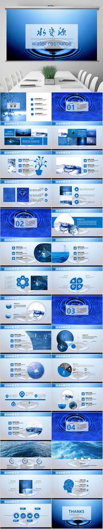 保护环境水资源PPT模板