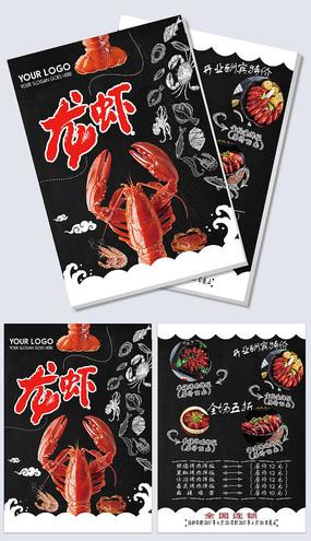 餐饮美食美味小龙虾宣传单