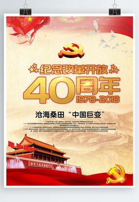 大好河山改革开放40周年海报
