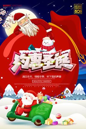大气创意圣诞促销海报