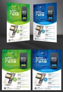 大气蓝色绿色APP产品宣传单