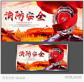 大气消防安全宣传海报