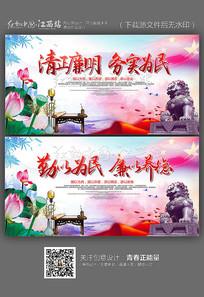 大气中国风党建廉政文化展板