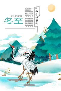 二十四节气冬季主题海报