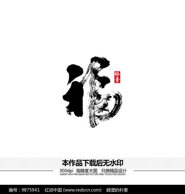 福矢量书法字体图片