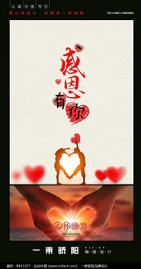 感恩节海报设计