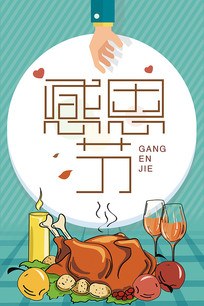 感恩节卡通海报