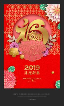 恭贺新春2019年猪年海报