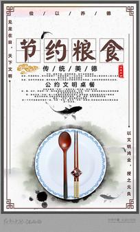 古风节约粮食海报
