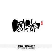 国潮矢量书法字体