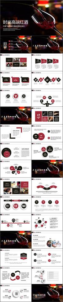 红葡萄酒文化PPT模板图片