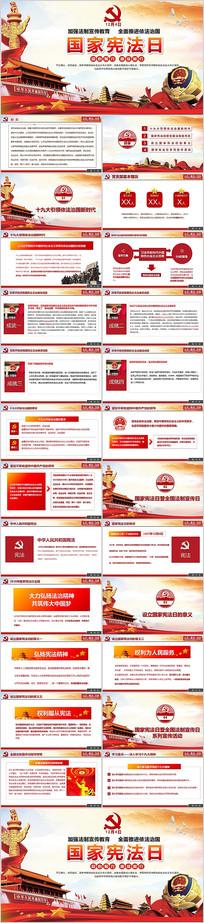 红色大气国家宪法日PPT模板