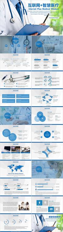互联网智慧医疗美容PPT模板