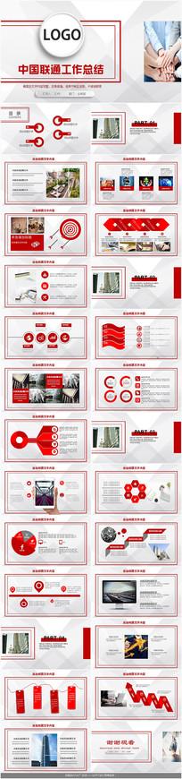 简约中国联通工作总结PPT