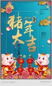 简约猪年海报