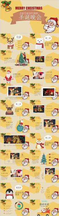 卡通圣诞节活动PPT模板