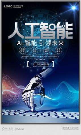 蓝色大气人工智能海报设计