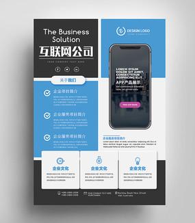 蓝色大气商务科技公司宣传单