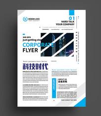 蓝色科技创意大气企业宣传单