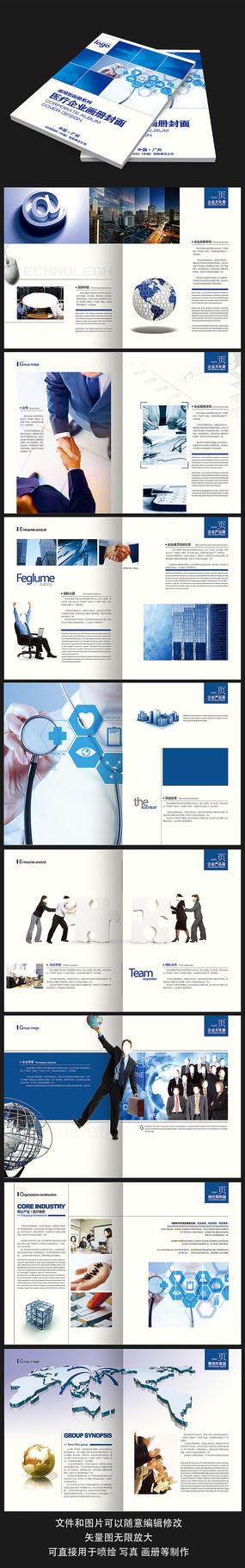蓝色医疗科技企业宣传画册设计